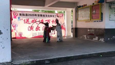 青阳腔(百花赠剑)