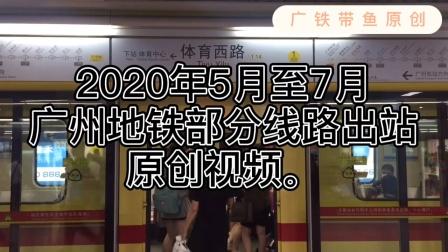 广州地铁★(原创)出站合集10倍速看版(加入了APM线)