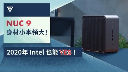 【爱否评测】NUC 9 身材小本领大!2020年 Intel 也能 YES!