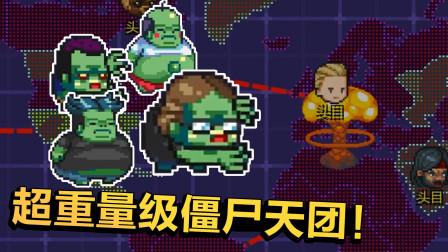 僵尸们用四个胖子组成超重僵尸天团!打得人类被迫用核弹抵抗