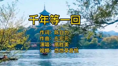 高胜美《千年等一回》原唱,《新白娘子传奇》主题曲,经典歌曲