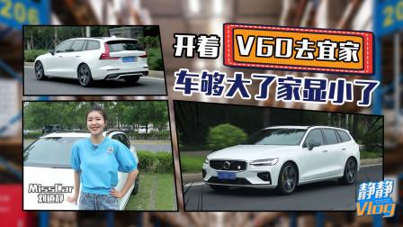 开着V60去宜家,车够大了家显小了。