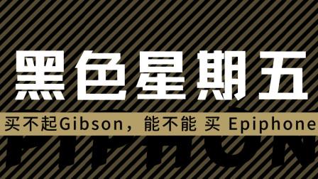 买不起Gibson能不能买Epiphone?当然可以!