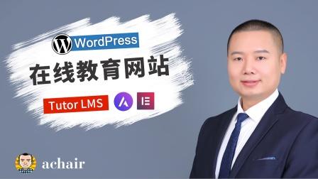 《用WordPress做在线教育LMS网站》课程介绍