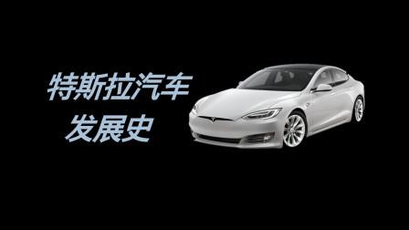 【纯干货】特斯拉汽车发展史:驶向未来