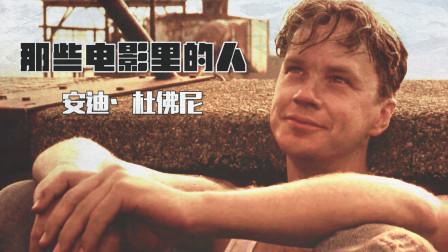 【那些电影里的人#2】肖申克的救赎——安迪·杜佛尼