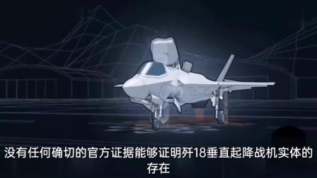 中国有研制隐身垂直起降战机的计划吗 歼18真的存在吗