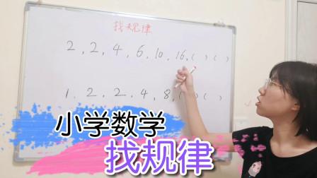 数学找规律:这题不告诉你方法,你能算出来吗?