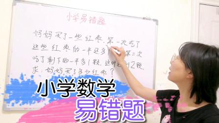 小学易错题:求妈妈吃了多少枣子?学会用这种方法,秒解此类题!
