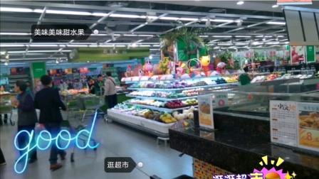 逛超市🍟🥫