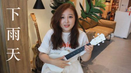 会弹尤克里里的女孩最美丽 尤克里里弹唱 南拳妈妈《下雨天》