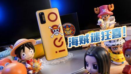 海贼迷狂喜!IQOO Z1手机开箱