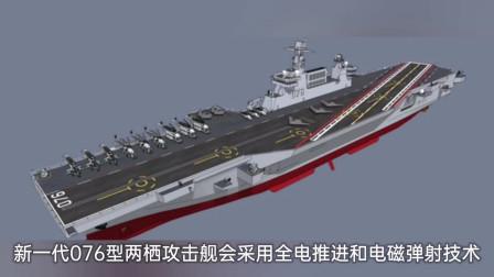 076型两栖攻击舰要来了?会装备电磁弹射器 搭载隐身舰载战机吗?