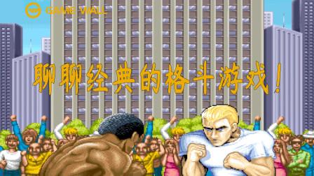格斗游戏才是我们的童年!盘点当年街机厅经典的格斗游戏!