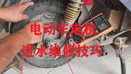 洪水导致电动车电机泡水怎么维修?教你一招,自己在家都能搞好