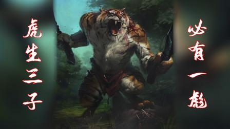 因为畸形,却被封神的动物,第二只能打三头老虎