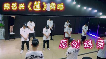 张艺兴 《莲》超酷舞蹈