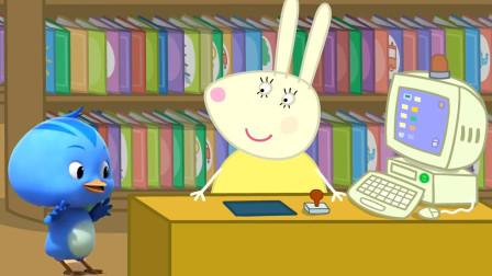 小猪佩奇 萌鸡小队的欢欢来兔小姐的图书馆借书 简笔画