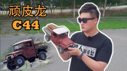 把玩具拍出真实感,国内第二详细的顽皮龙C44乡村小皮卡遥控车试玩分享,内含纯享动态视频 《超人聊模型》137
