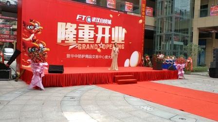武汉自贸城华中防护用品交易市场隆重开业