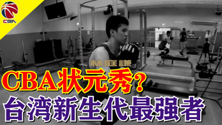 CBA状元秀?告别NCAA 中国台湾新生代最强者林庭谦报名CBA选秀