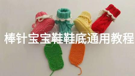 成妈小铺第87集:棒针宝宝鞋鞋底毛线编织通用视频教程