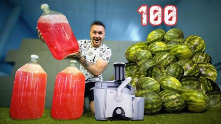 100公斤的西瓜能榨出多少汁?老外好奇测试,网友:感觉亏大了!
