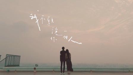爱的能量守恒,终于你   无限数字电影MV《我不愿让你一个人》