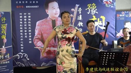 李建钦豫剧院三团快手直播间  与戏迷联谊会《第一期首播晚会》
