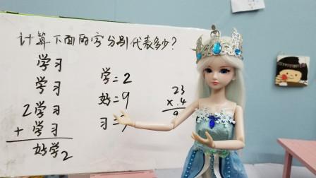 叶罗丽故事 放假的作业好多呀,有学霸冰公主帮忙太棒了!