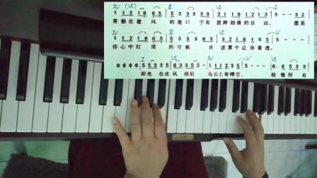 阳光总在风雨后 钢琴简易伴奏 C大调 经典优美