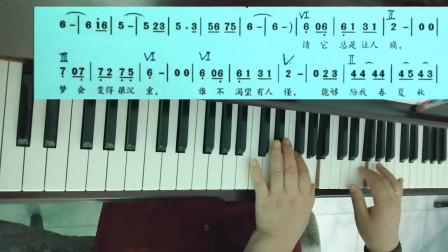 一生与你擦肩而过 钢琴简易伴奏 优美易学 1=C