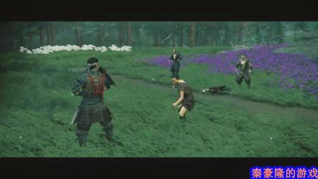 对马岛之魂 视频攻略 第二期 野外遭遇战该如何操作 秦豪隆的游戏