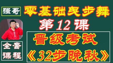 第12课:零基础晋级考试之32步曳步舞《晚秋》,动感好看