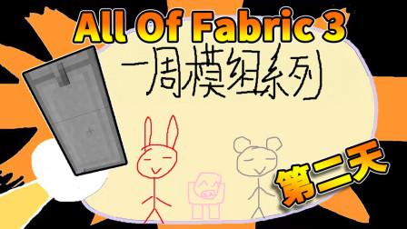 All of fabric 3 第二天丨红叔的一周模组系列丨我的世界 minecraft