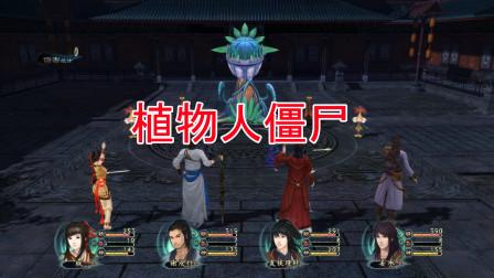 【游戏人昊哥】仙剑奇侠传5前传4:夏候府遭受植物人僵尸袭击