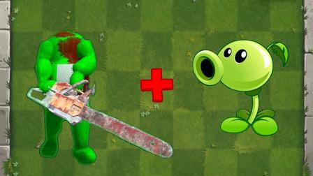 小矮人迪普西+豌豆枪融合-植物大战僵尸动画