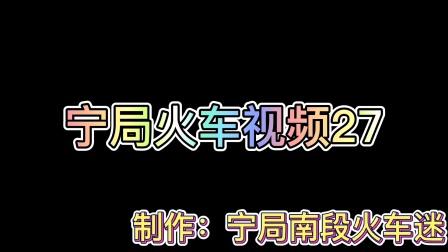 宁局火车视频27