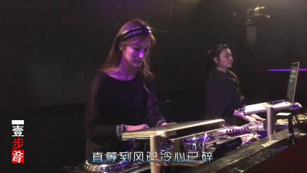 一首DJ舞曲《转身不必说再会》夜已深人已醉,好听极了!