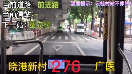 2020年7月26日,广州公交新穗巴士276路 晓港新村~广医 前方展望(超快速拍摄,全部公交不停云桂村站)。