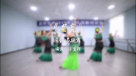 李夏辉:傣族舞#月亮#老师携学员版