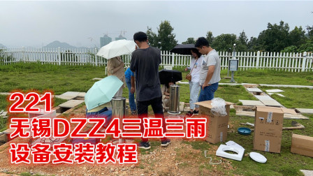 221-无锡DZZ4三温三雨安装教程