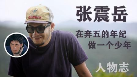 张震岳:因女友自杀从此不写悲情歌,台上演出《思念是一种病》一度哽咽