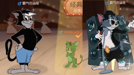月鼓解说猫和老鼠第18期换肤达人汤姆