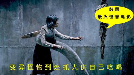 汉江怪物,变异怪物不断抓人供自己吃喝!当年最火的科幻怪兽片