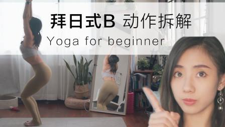 20min跟练 瑜伽拜日式B 动作拆解 基础瑜伽