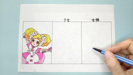 一张纸手绘动画片小花仙夏安安变身少女和女神,画出来是会啥样