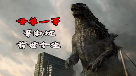 《哥斯拉》前世今生:最早诞生于1954年,由日本演员扮演,最后闯入好莱坞