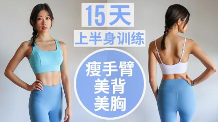 15分鐘美背, 美胸, 收緊手臂線條【15天上半身訓練計劃】#EmiTransform