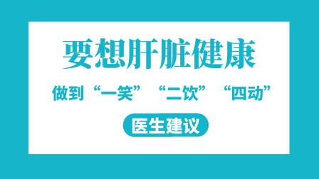"""要想肝脏健康,做到""""一笑""""""""二饮""""""""四动"""",肝脏健康有活力"""